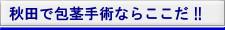 秋田市で包茎手術ならここだ!!