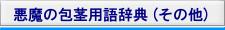 悪魔の包茎用語辞典(その他)
