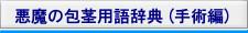 悪魔の包茎用語辞典(手術編)