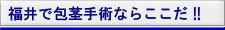 福井市で包茎手術ならここだ!!