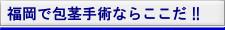 福岡市で包茎手術ならここだ!!