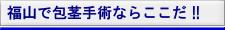 福山市で包茎手術ならここだ!!