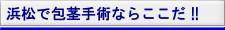 浜松市で包茎手術ならここだ!!