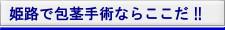 姫路市で包茎手術ならここだ!!