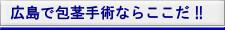 広島市で包茎手術ならここだ!!