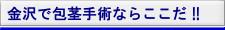 金沢市で包茎手術ならここだ!!