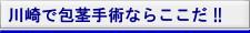 川崎市で包茎手術ならここだ!!