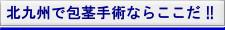 北九州市で包茎手術ならここだ!!