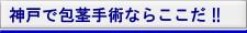 神戸市で包茎手術ならここだ!!
