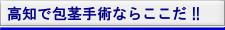 高知市で包茎手術ならここだ!!