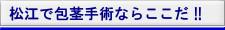 松江市で包茎手術ならここだ!!