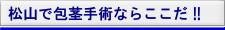 松山市で包茎手術ならここだ!!