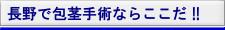 長野市で包茎手術ならここだ!!