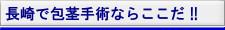 長崎市で包茎手術ならここだ!!