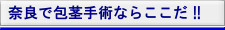 奈良市で包茎手術ならここだ!!