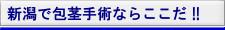 新潟市で包茎手術ならここだ!!
