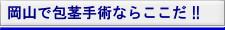 岡山市で包茎手術ならここだ!!
