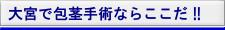 大宮(さいたま市)で包茎手術ならここだ!!