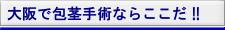 大阪市で包茎手術ならここだ!!