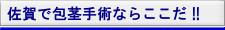 佐賀市で包茎手術ならここだ!!