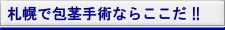 札幌市で包茎手術ならここだ!!