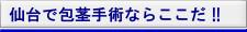 仙台市で包茎手術ならここだ!!