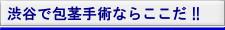 渋谷で包茎手術ならここだ!!