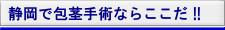 静岡市で包茎手術ならここだ!!