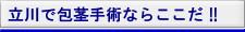 立川市で包茎手術ならここだ!!