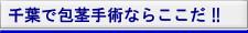 千葉市で包茎手術ならここだ!!