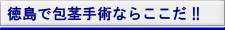 徳島市で包茎手術ならここだ!!