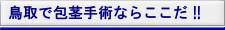 鳥取市で包茎手術ならここだ!!