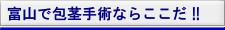 富山市で包茎手術ならここだ!!