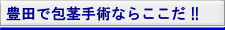 豊田市で包茎手術ならここだ!!