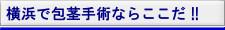 横浜市で包茎手術ならここだ!!